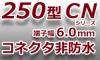 250型コネクタ非防水-250型CNシリーズ