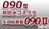 090型コネクタ-非防水◆矢崎090�シリーズ