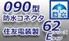 090型【防水】コネクタ-★62防水シリーズEタイプ
