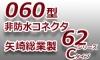 060型コネクタ-非防水◆62Cシリーズ