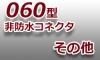 060型コネクタ-非防水-その他