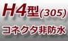 H4(305)型コネクタ-非防水