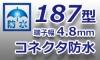 187型【防水】コネクタ