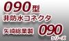 090型コネクタ-非防水◆矢崎090シリーズ