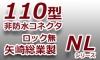 110型コネクタ非防水-矢崎110型(ロック無)シリーズ
