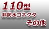110型コネクタ非防水-110型 その他