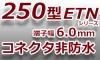250型コネクタ非防水-250型ETNシリーズ
