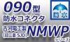 090型【防水】コネクタ-★古河(旧三菱)NMWPシリーズ