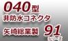 040型コネクタ-非防水◆矢崎91シリーズ