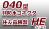 040型コネクタ-非防水◆HEシリーズ