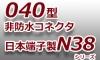 040型コネクタ-非防水◆日本端子N38シリーズ