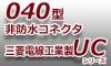 040型コネクタ-非防水◆三菱電線工業製UCシリーズ