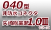 040型コネクタ-非防水◆矢崎1.0�シリーズ