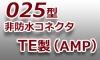 025型コネクタ-非防水◆TE製(AMP)