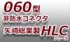 060型コネクタ-非防水◆HLCシリーズ