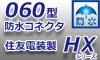 060型★【防水】コネクタ-HX防水シリーズ