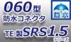060型★【防水】コネクタ-TE製SRS1.5シリーズ