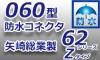 060型コネクタ-防水◆62Zシリーズ