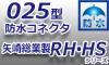 025型【防水】コネクタ-★RH/HS防水シリーズ