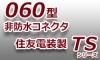 060型コネクタ-非防水◆TSシリーズ