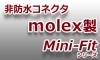 モレックス製◆ミニフィットシリーズ