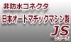 JAM製◆JSシリーズ