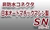 JAM製◆SNシリーズ