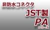 JST製◆PAシリーズ