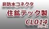 住鉱テック製◆CL014シリーズ