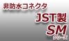 JST製◆SMシリーズ