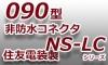 090型コネクタ-非防水◆NS-LCシリーズ