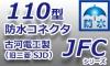 110型【防水】コネクタ-★古河JFC防水シリーズ