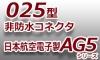 025型コネクタ-非防水◆IL-AG5シリーズ