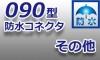 090型【防水】コネクタ-★その他