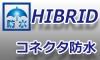 ハイブリッドコネクタ-★【防水】
