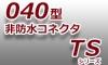 040型コネクタ-非防水◆TSシリーズ