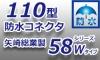 110型【防水】コネクタ-★矢崎総業58シリーズWタイプ