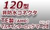 120型コネクタ-非防水-AMP製120型マルチインターロック マーク�