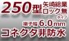 250型コネクタ非防水-矢崎250型ロック無タイプ
