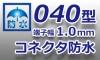 040型★【防水】コネクタ その他