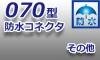 070型★【防水】コネクタ その他