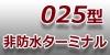 025型端子-非防水