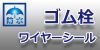 ワイヤシール(ゴム栓)