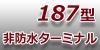 187型端子-非防水