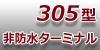 305型端子-非防水