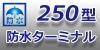 250型☆【防水】端子