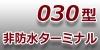 030型端子-非防水