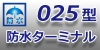 025型☆防水端子