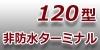 120型端子-非防水