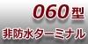 060型端子-非防水